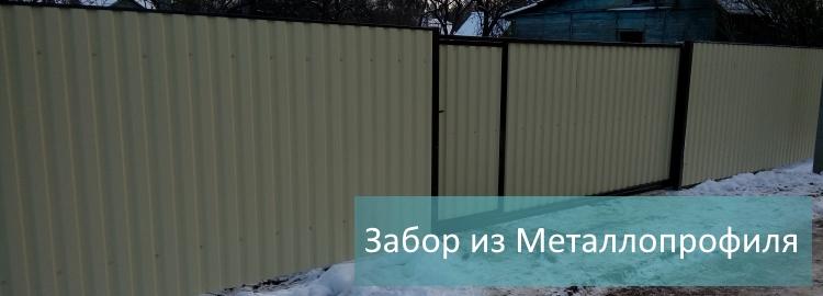Металлопрофиль для забора купить научиться варить ворота